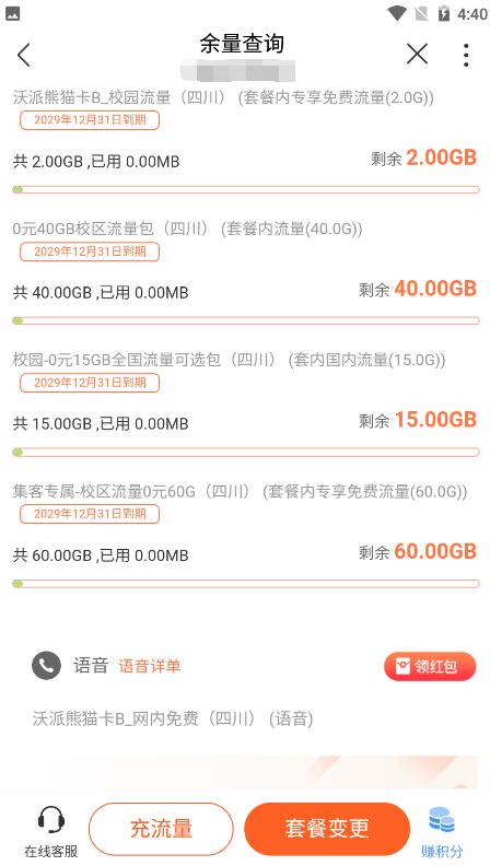[出张电话卡]沃派熊猫卡-四川-图1