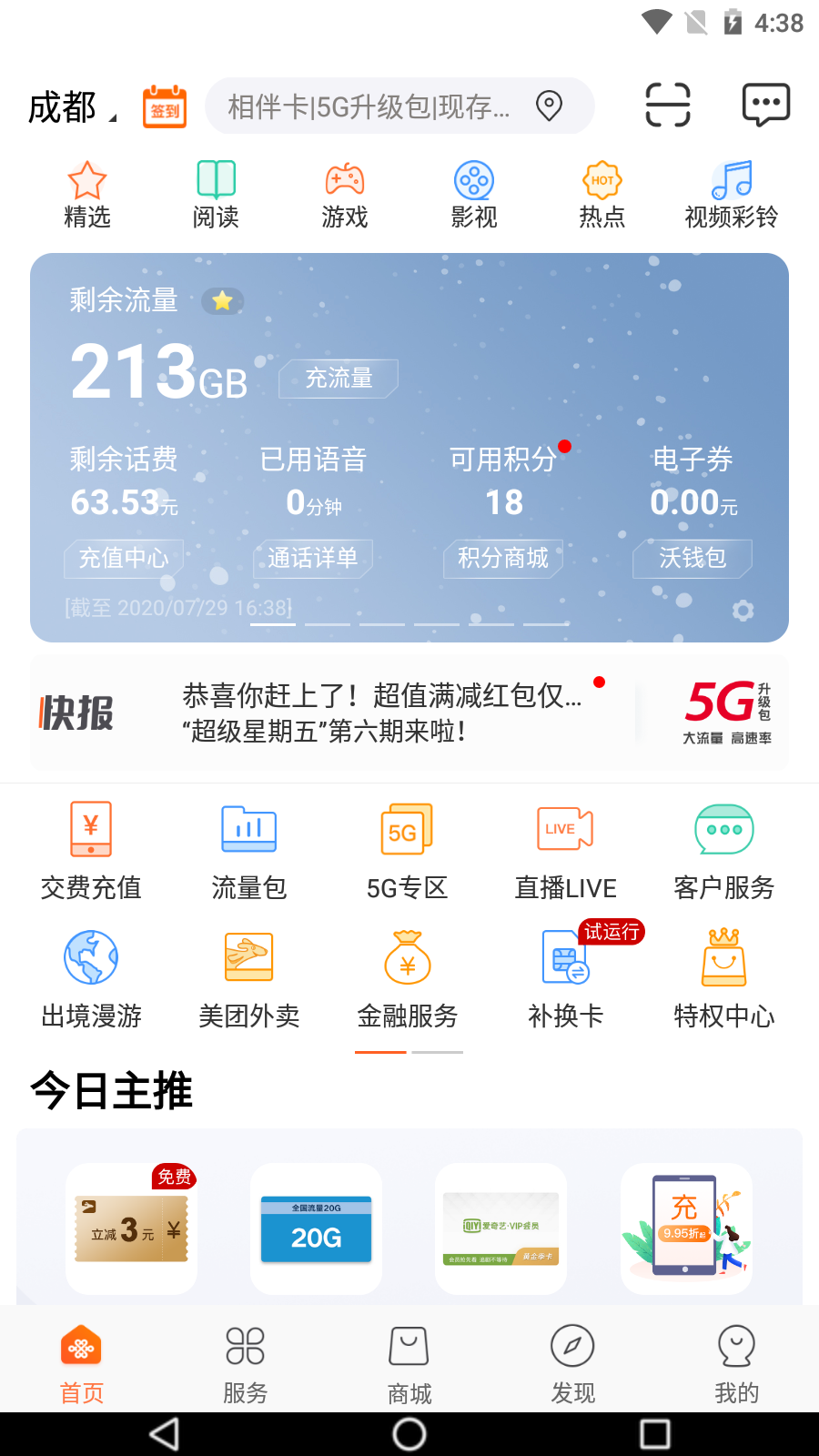 [出张电话卡]沃派熊猫卡-四川-图2